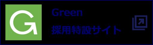 株式会社ビヨンド Green採用情報